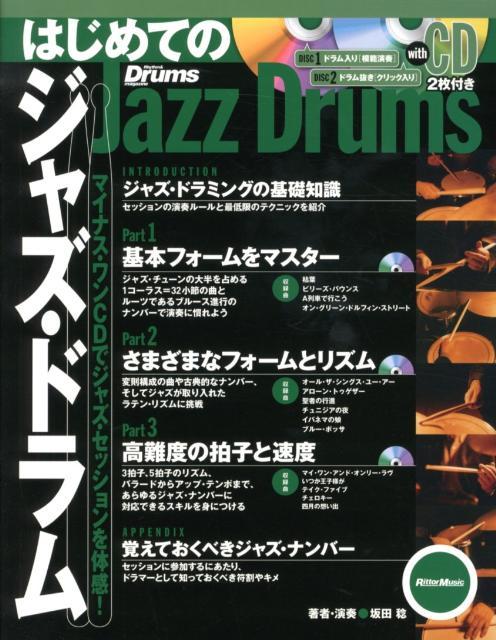 はじめてのジャズ・ドラム増補改訂版 マイナス・ワンCDでジャズ・セッションを体感! [ 坂田稔 ]