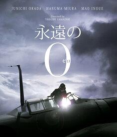 永遠の0 豪華版【Blu-ray】 [ 岡田准一 ]