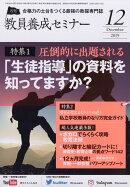 【予約】教員養成セミナー 2019年 12月号 [雑誌]