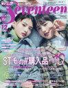 SEVENTEEN (セブンティーン) 2019年 12月号 [雑誌]