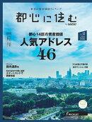 都心に住む by SUUMO (バイ スーモ) 2019年 12月号 [雑誌]