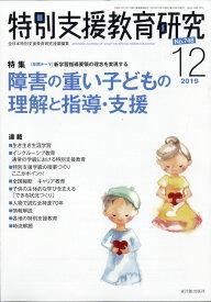 特別支援教育研究 2019年 12月号 [雑誌]