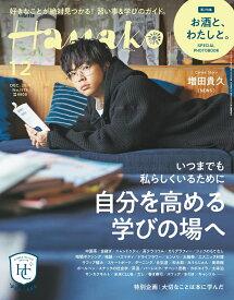 Hanako (ハナコ) 2019年 12月号 [雑誌]