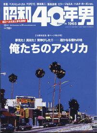 昭和40年男 2019年 12月号 [雑誌]