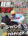 TVfan(ファン)関西版 増刊 競馬の天才!Vol.14 2019年 12月号 [雑誌]