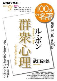 ル・ボン『群衆心理』 2021年9月 (100分 de 名著) [ 武田 砂鉄 ]