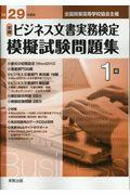 全商ビジネス文書実務検定模擬試験問題集1級(平成29年度版)