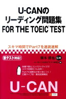 U-CANのリーディング問題集FOR THE TOEIC TEST
