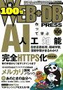 WEB+DB PRESS Vol.100 [ WEB+DB PRESS編集部 編 ]