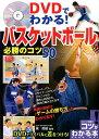 DVDでわかる!バスケットボール必勝のコツ50 (コツがわかる本) [ 東英樹 ]