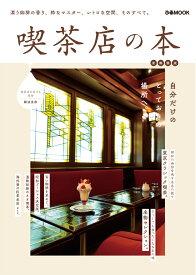喫茶店の本首都圏版 (ぴあMOOK)