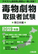 毒物劇物取扱者試験東日本編(2019年版)