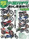 昭和・平成の小型バイクと懐かし青春時代 1970-2010原付二種バイクが大集合! (M.B.MOOK)