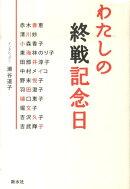 【バーゲン本】わたしの終戦記念日