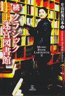 クラシック迷宮図書館(続)