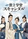 トキメキ☆雲上(ユンシャン)学堂スキャンダル~漂亮書生~ DVD-BOX1 [ ソン・ウェイロン[宋威龍] ]