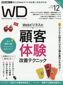 Web Designing (ウェブデザイニング) 2019年 12月号 [雑誌]