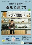 SUUMO注文住宅 群馬で建てる 2019年秋冬号 [雑誌]