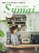 SUMAI no SEKKEI (住まいの設計) 2019年 12月号 [雑誌]