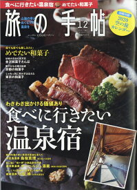 旅の手帖 2019年 12月号 [雑誌]