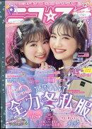 【予約】ニコ☆プチ 2019年 12月号 [雑誌]