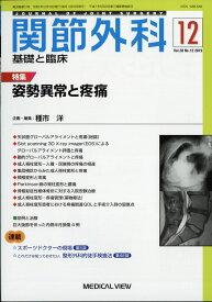 関節外科 基礎と臨床 2019年 12月号 [雑誌]
