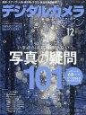 デジタルカメラマガジン 2019年 12月号 [雑誌]