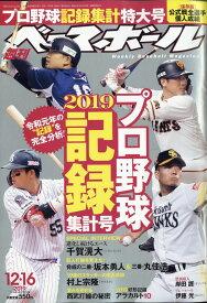 週刊 ベースボール 2019年 12/16号 [雑誌]