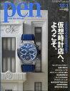 Pen (ペン) 2019年 12/1号 [雑誌]