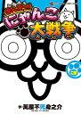 まんがで!にゃんこ大戦争(3) (てんとう虫コミックス〔スペシャル〕) [ 萬屋 不死身之介 ]