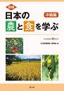 新版 日本の農と食を学ぶ 中級編 日本農業検定2級対応 [ 日本農業検定 事務局 ]