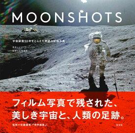 MOONSHOTS 宇宙探査50年をとらえた奇跡の記録写真 [ ピアーズ・ビゾニー ]