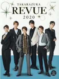 TAKARAZUKA REVUE(2020) (タカラヅカMOOK)