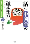 話す中国語の単語力改訂版