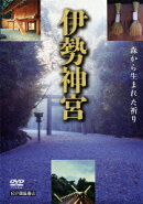 伊勢神宮 〜生命の森〜