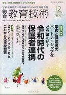 総合教育技術 2019年 12月号 [雑誌]