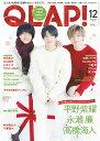 QLAP! (クラップ) 2019年 12月号 [雑誌]