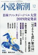 小説新潮 2019年 12月号 [雑誌]