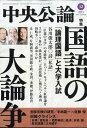 中央公論 2019年 12月号 [雑誌]