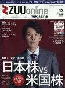 【予約】ZUU online magazine(ズー オンライン マガジン) 2019年 12月号 [雑誌]