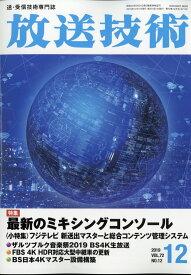 放送技術 2019年 12月号 [雑誌]