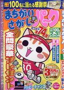 まちがいさがしパーク 2019年 12月号 [雑誌]