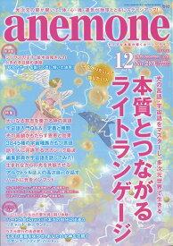 anemone (アネモネ) 2019年 12月号 [雑誌]