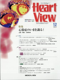 Heart View (ハート ビュー) 2019年 12月号 [雑誌]