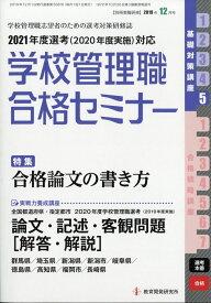 別冊 教職研修 2019年 12月号 [雑誌]