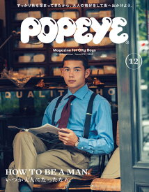 POPEYE (ポパイ) 2019年 12月号 [雑誌]