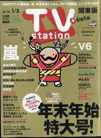 TV station (テレビステーション) 関東版 2019年 12/14号 [雑誌]