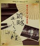 前略おふくろ様 Vol.3【Blu-ray】