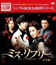 ミス・リプリー DVD-BOX [ パク・ユチョン ]