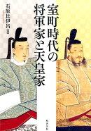 室町時代の将軍家と天皇家